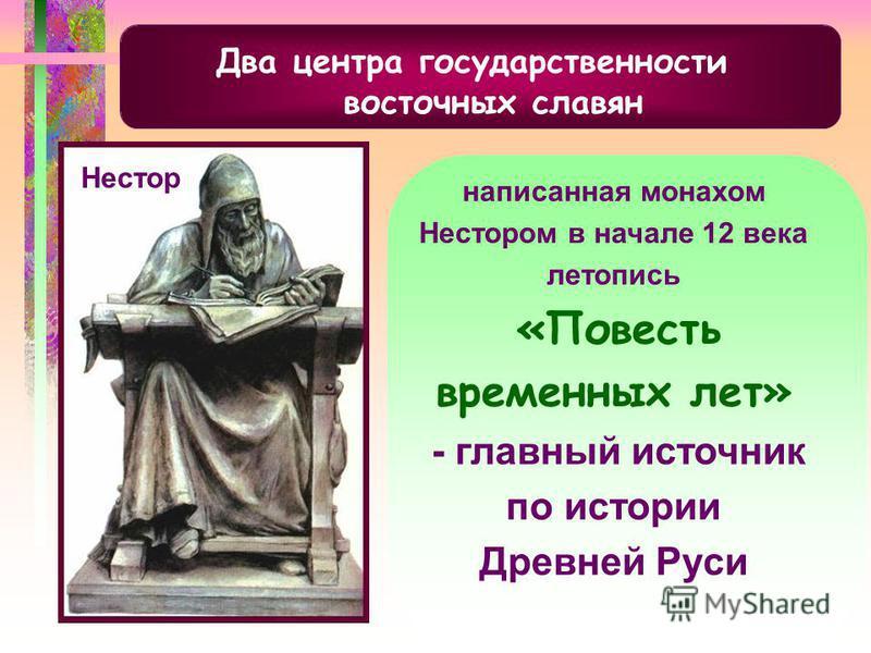 Два центра государственности восточных славян Нестор написанная монахом Нестором в начале 12 века летопись «Повесть временных лет» - главный источник по истории Древней Руси