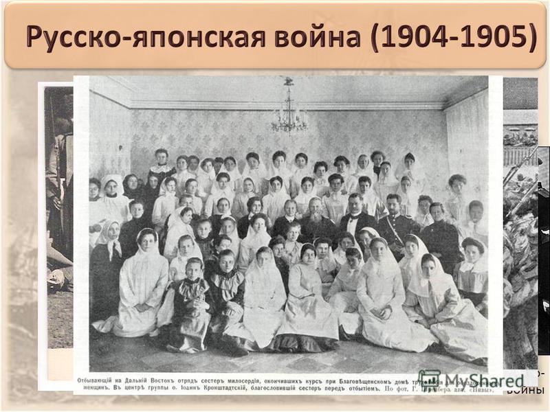 войска направляющиеся на фронт в период русско- японской войны