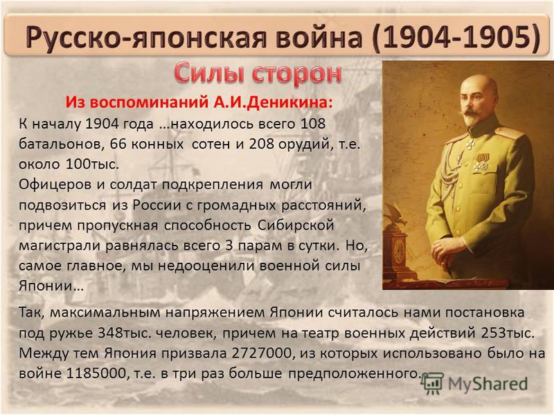 Из воспоминаний А.И.Деникина: К началу 1904 года …находилось всего 108 батальонов, 66 конных сотен и 208 орудий, т.е. около 100 тыс. Офицеров и солдат подкрепления могли подвозиться из России с громадных расстояний, причем пропускная способность Сиби
