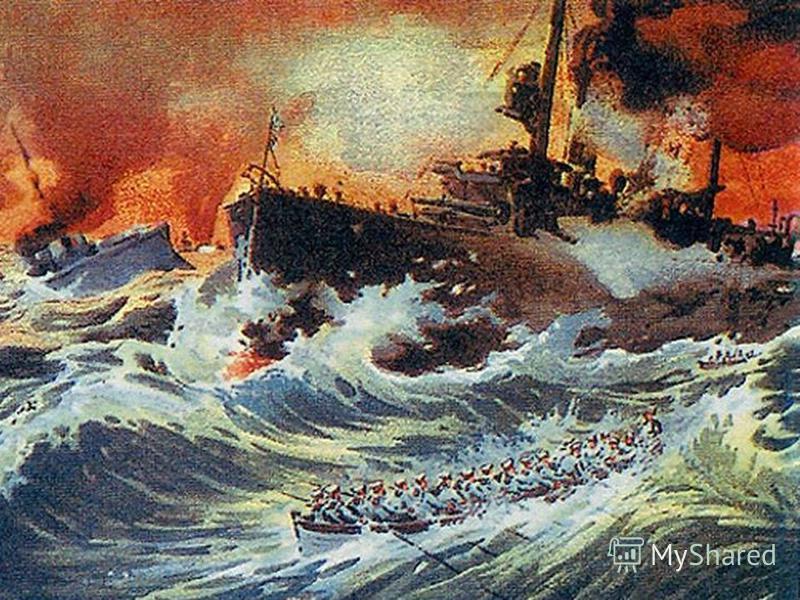 27 января 1904 г. Нападение японской эскадры на русский флот в Порт-Артуре Гибель крейсера «Варяг» и канонёрки «Кореец» в корейском порту Чемульпо) Крейсер «Варяг»