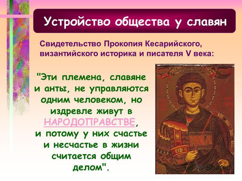Устройство общества у славян Свидетельство Прокопия Кесарийского, византийского историка и писателя V века: