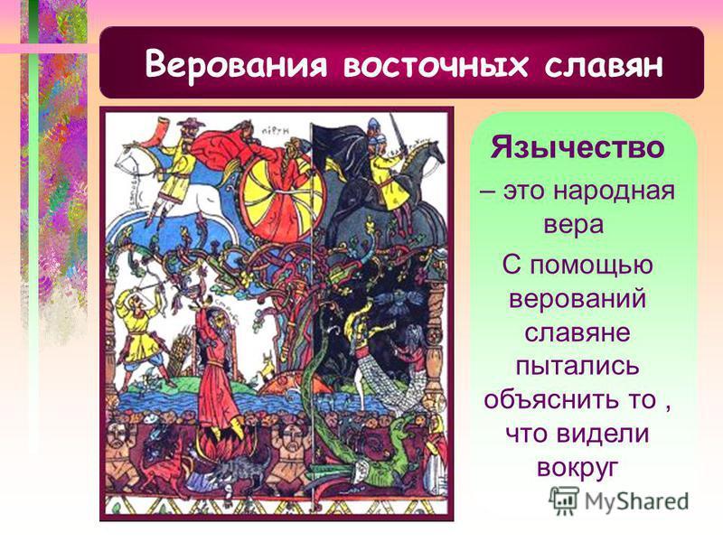 Верования восточных славян Язычество – это народная вера С помощью верований славяне пытались объяснить то, что видели вокруг