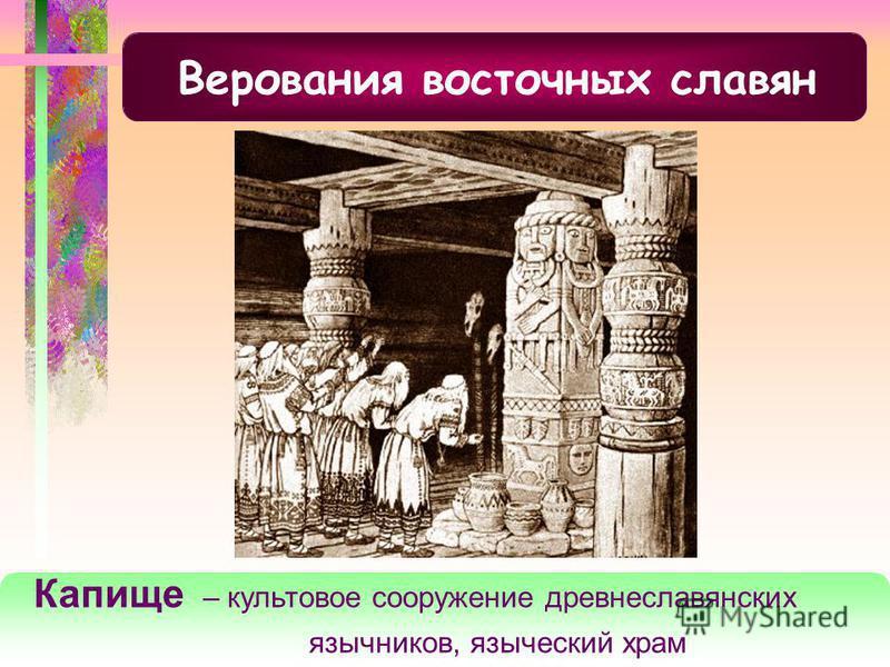 Верования восточных славян Капище – культовое сооружение древнеславянских язычников, языческий храм