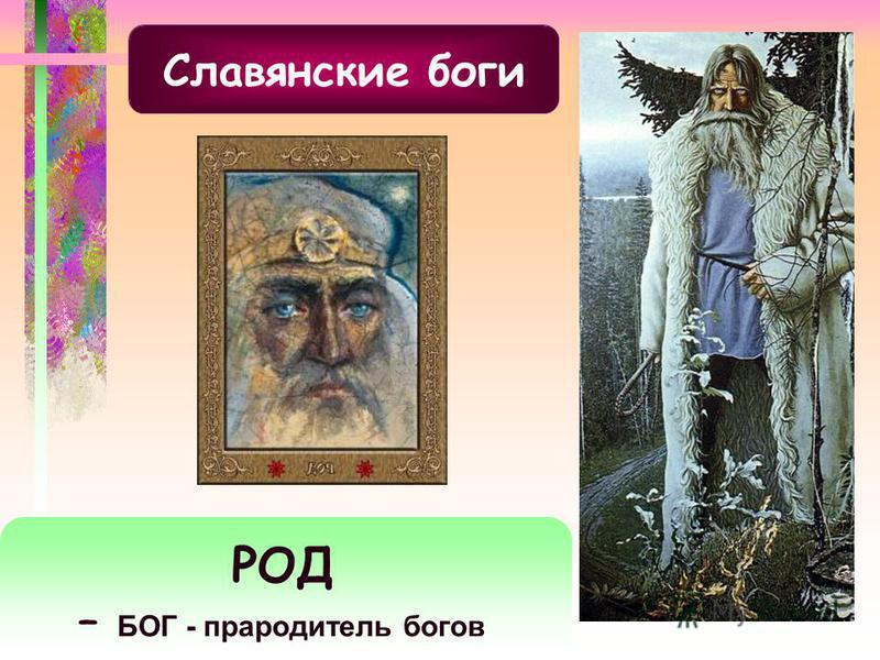 Славянские боги РОД – БОГ - прародитель богов