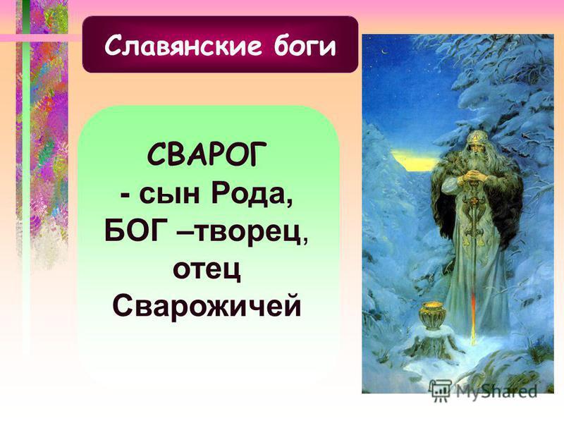 Славянские боги СВАРОГ - сын Рода, БОГ –творец, отец Сварожичей