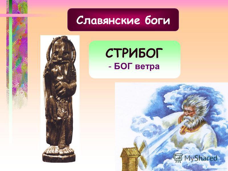 Славянские боги СТРИБОГ - БОГ ветра