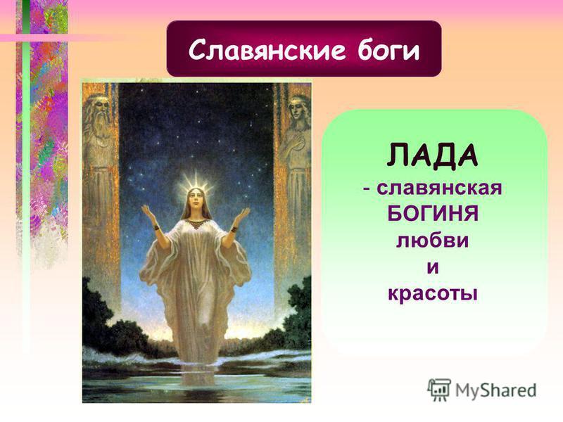 Славянские боги ЛАДА - славянская БОГИНЯ любви и красоты