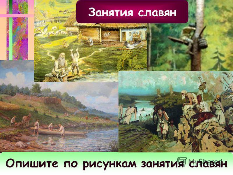 Опишите по рисункам занятия славян Занятия славян
