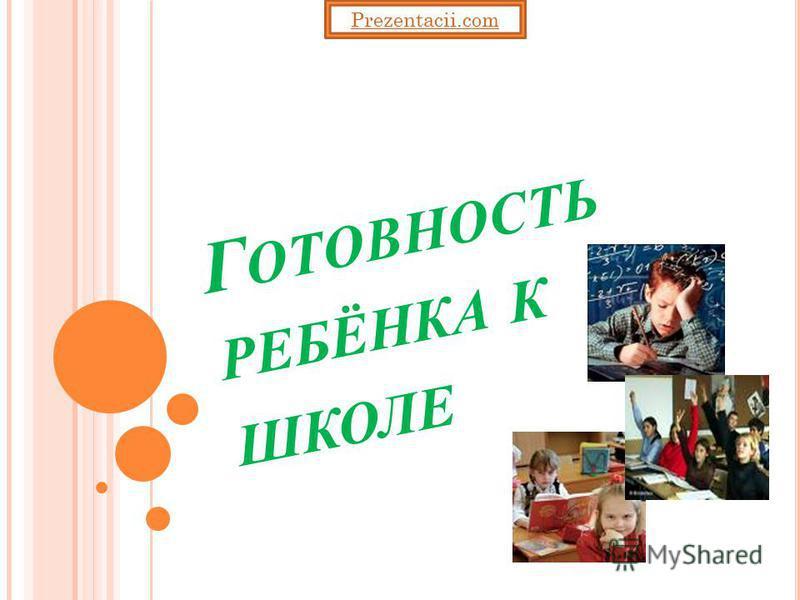 Г ОТОВНОСТЬ РЕБЁНКА К ШКОЛЕ Prezentacii.com