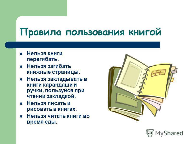 ПРАВИЛА ПОЛЬЗОВАНИЯ Библиотекой В библиотеке надо вести себя тихо, т.к. шум мешает другим читателям. Книги надо возвращать вовремя, ведь их ждут другие читатели. В нашей библиотеке книгу можно взять на 10 дней. С библиотечными книгами надо обращаться