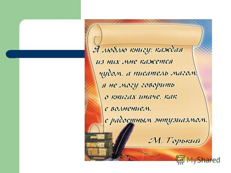 Знакомство с библиотекой МОБУ «Верхнеплатовская ООШ» Первое посещение библиотеки