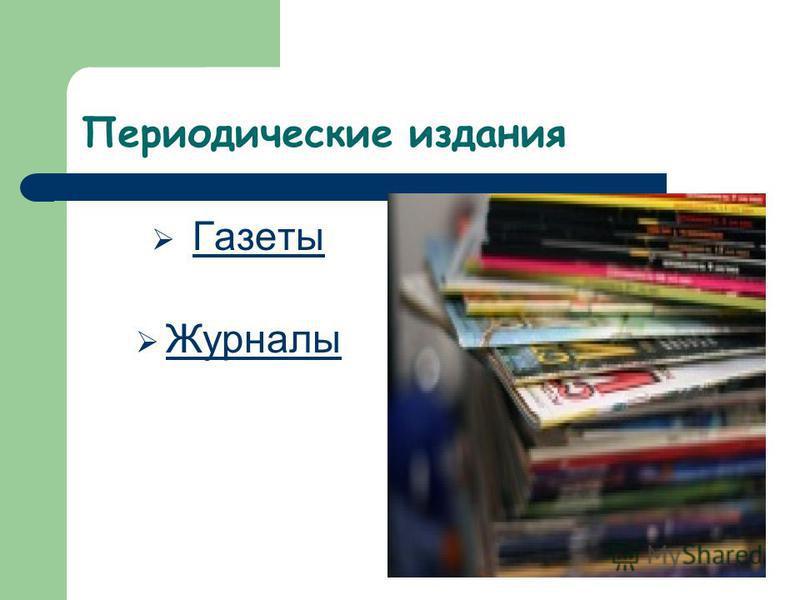 Интернет http://www.ebdb.ru/ - поиск книг в электронных библиотеках рунета.http://www.ebdb.ru/ www.encyclopedia.ru/ -