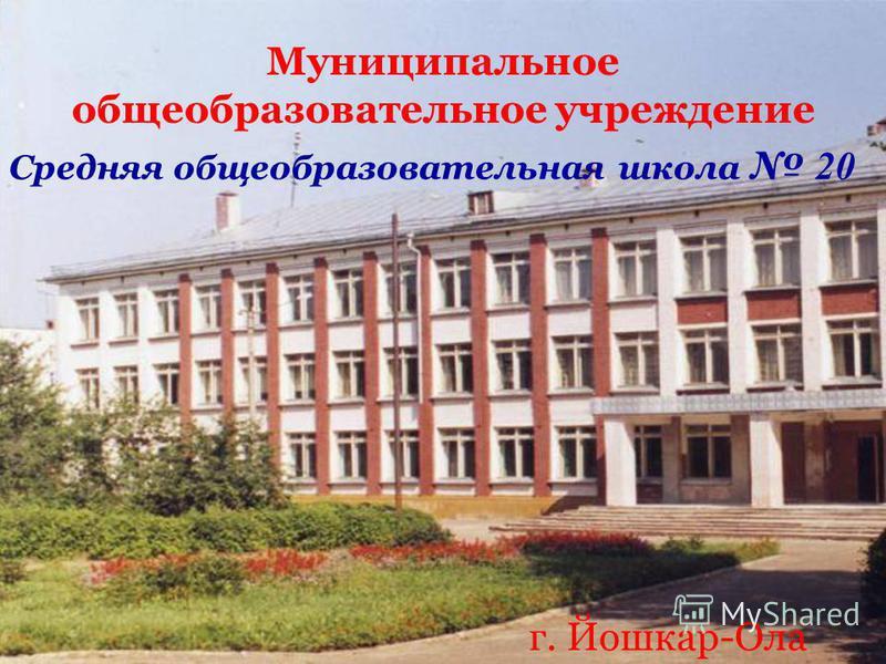 Муниципальное общеобразовательное учреждение Средняя общеобразовательная школа 20 г. Йошкар-Ола
