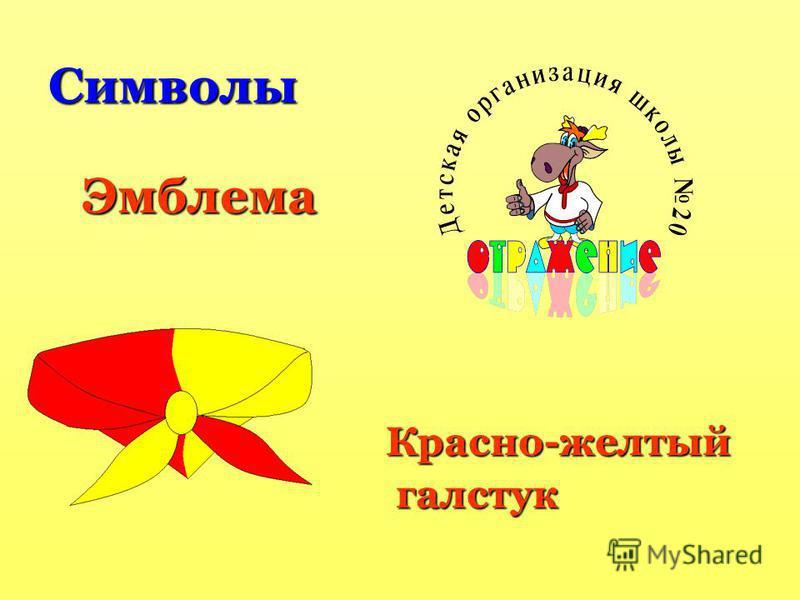 Символы Эмблема Красно-желтый Красно-желтый галстук галстук