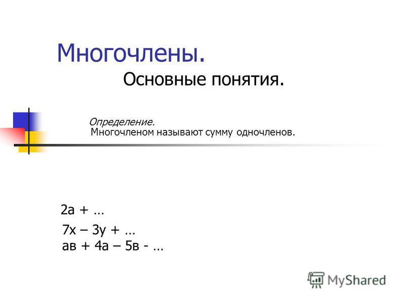 Многочлены. Основные понятия. Определение. 2 а + … 7 х – 3 у + … ав + 4 а – 5 в - … Многочленом называют сумму одночленов.