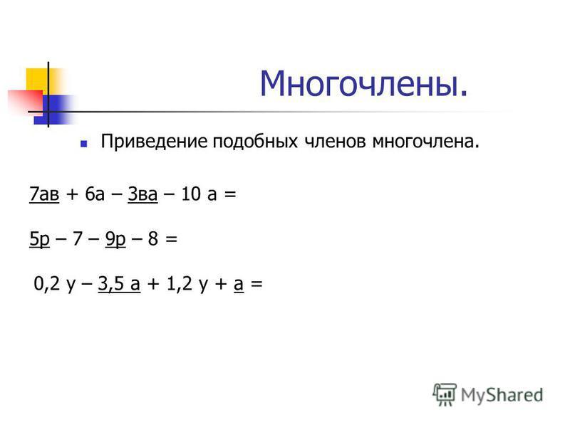 Многочлены. Приведение подобных членов многочлена. 7 ав + 6 а – 3 ва – 10 а = 5 р – 7 – 9 р – 8 = 0,2 у – 3,5 а + 1,2 у + а =