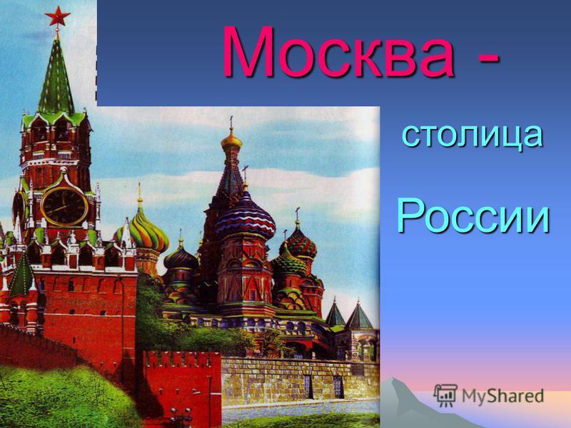 Москва - Москва - столица столица России
