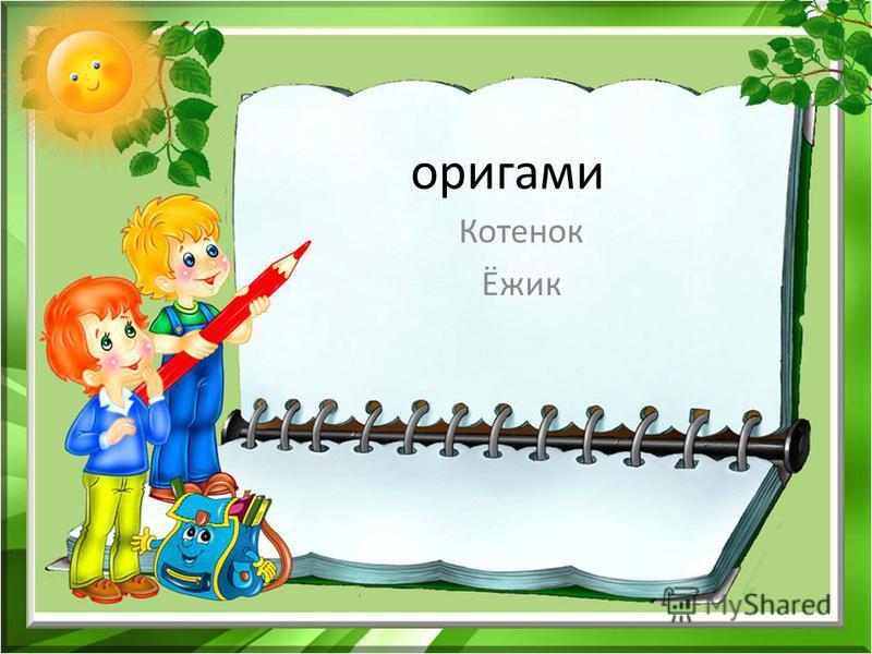 оригами Котенок Ёжик