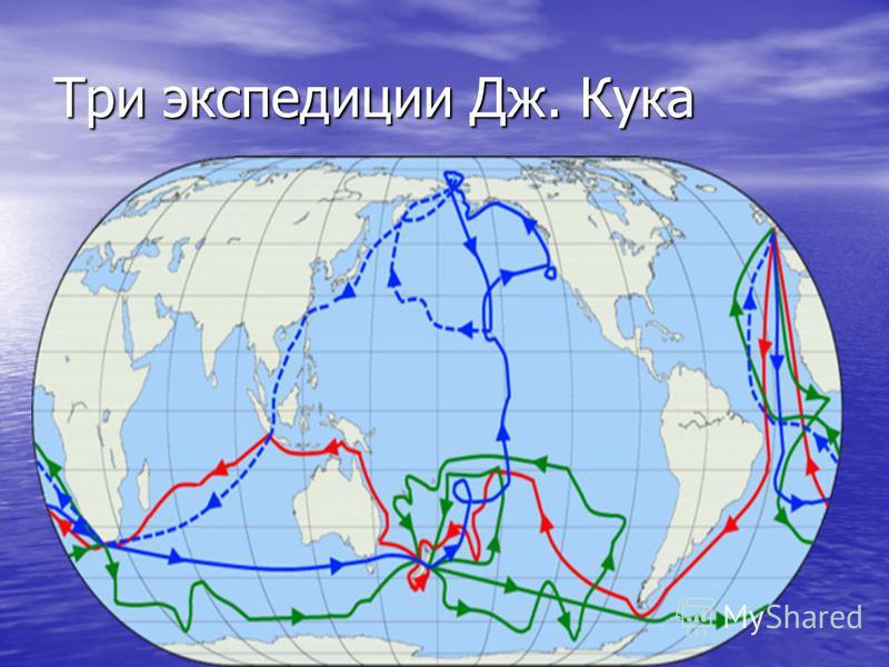 Три экспедиции Дж. Кука