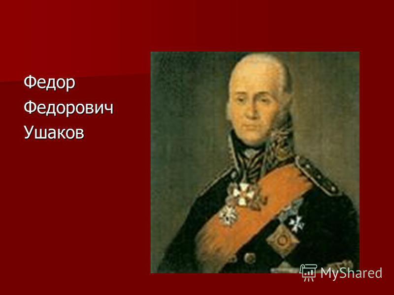 Федор ФедоровичУшаков
