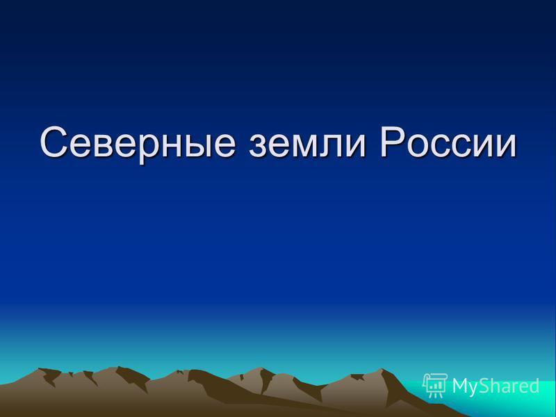 Северные земли России