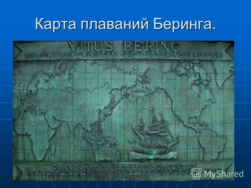 Карта плаваний Беринга.