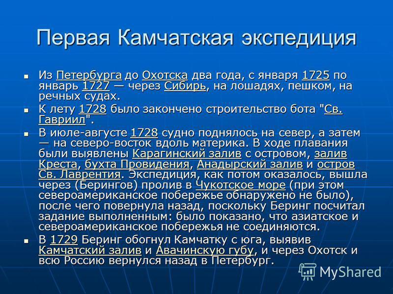 Первая Камчатская экспедиция Из Петербурга до Охотска два года, с января 1725 по январь 1727 через Сибирь, на лошадях, пешком, на речных судах. Из Петербурга до Охотска два года, с января 1725 по январь 1727 через Сибирь, на лошадях, пешком, на речны
