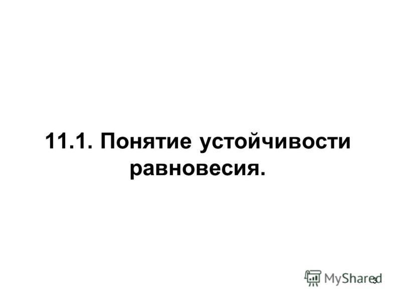 3 11.1. Понятие устойчивости равновесия.