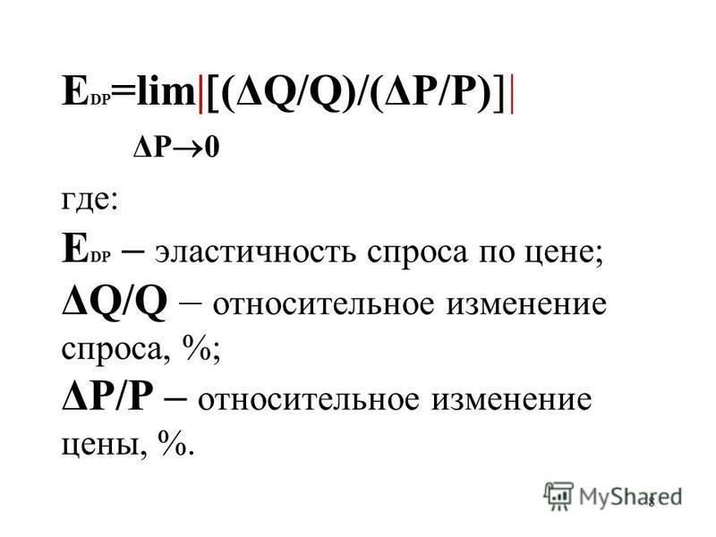 8 Е DP =lim  (ΔQ/Q)/(ΔP/P) ΔP 0 где: Е DP – эластичность спроса по цене; ΔQ/Q – относительное изменение спроса, %; ΔP/P – относительное изменение цены, %.