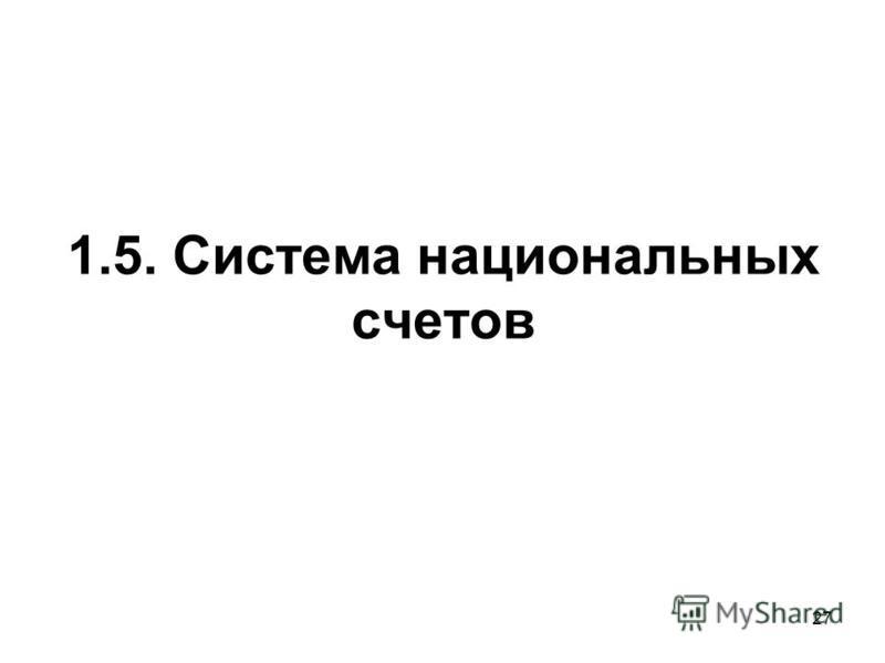 27 1.5. Система национальных счетов