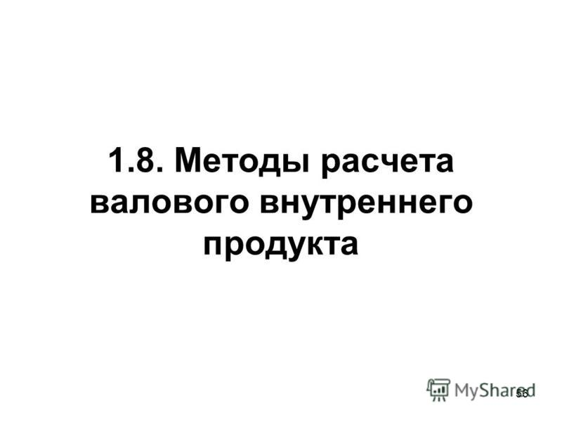 56 1.8. Методы расчета валового внутреннего прудукта