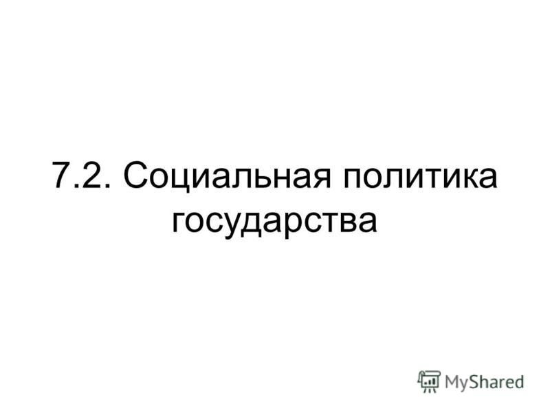7.2. Социальная политика государства