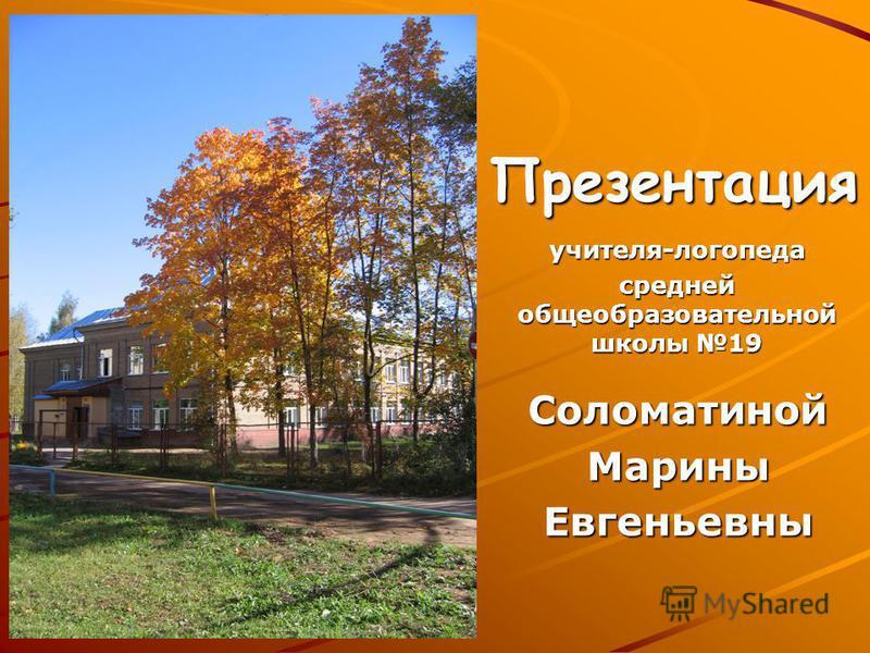учителя-логопеда средней общеобразовательной школы 19 Презентация Соломатиной МариныЕвгеньевны