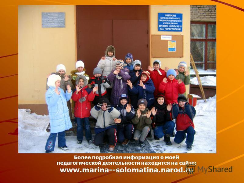 Более подробная информация о моей педагогической деятельности находится на сайте: www.marina--solomatina.narod.ru