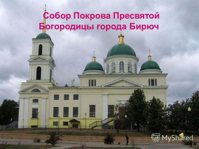 Собор Покрова Пресвятой Богородицы города Бирюч