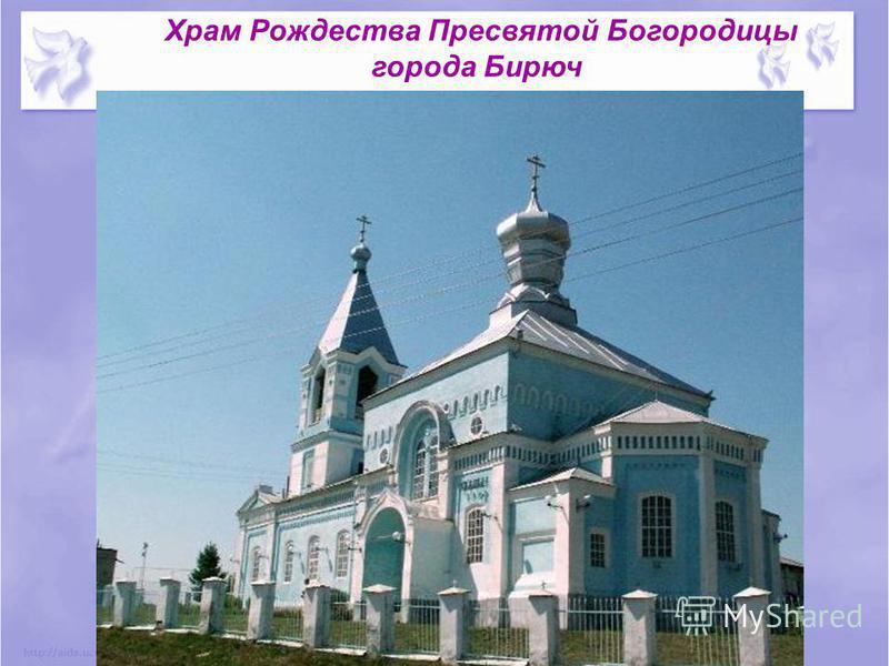 Храм Рождества Пресвятой Богородицы города Бирюч