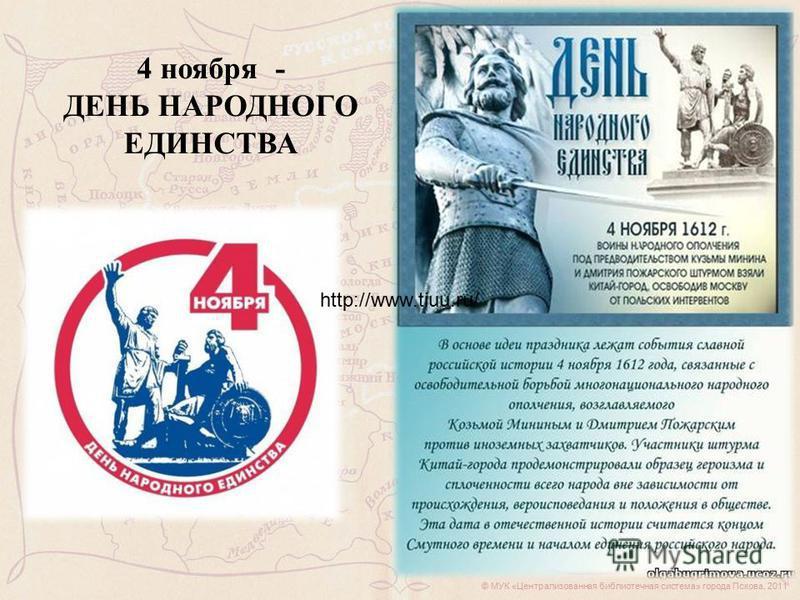 4 ноября - ДЕНЬ НАРОДНОГО ЕДИНСТВА © МУК «Централизованная библиотечная система» города Пскова, 2011 http://www.tiuu.ru/
