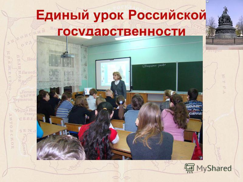 Единый урок Российской государственности