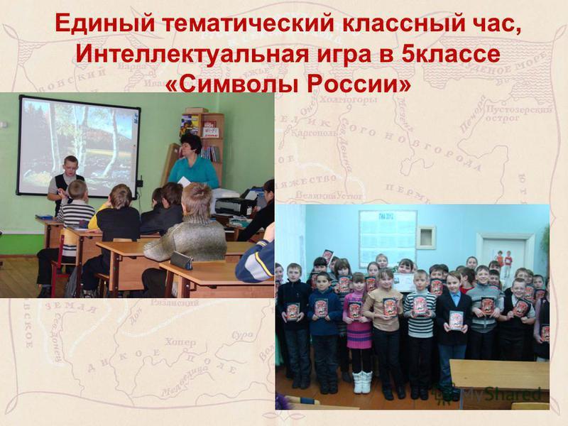 Единый тематический классный час, Интеллектуальная игра в 5 классе «Символы России»
