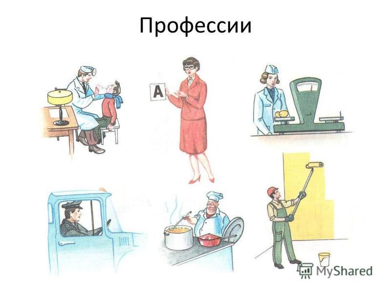 Профессии