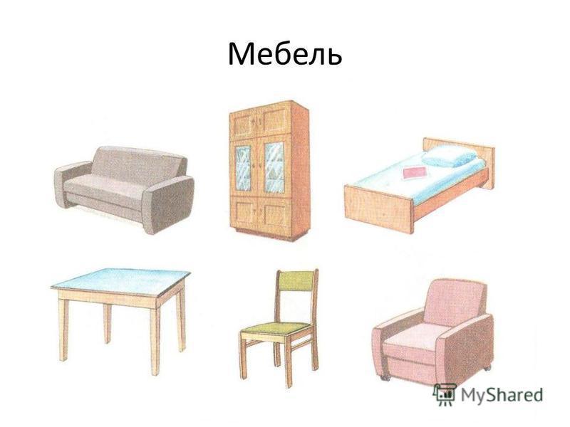 Мебель