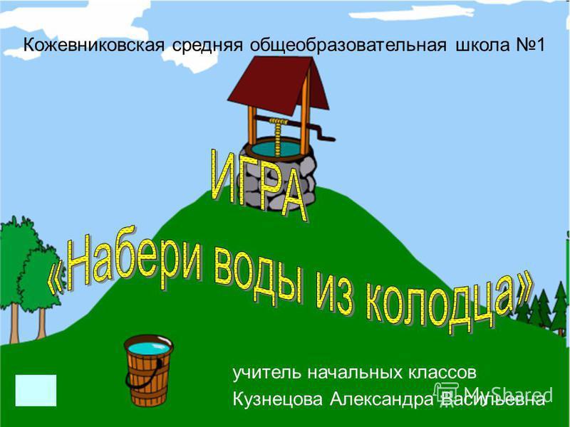 Кожевниковская средняя общеобразовательная школа 1 учитель начальных классов Кузнецова Александра Васильевна
