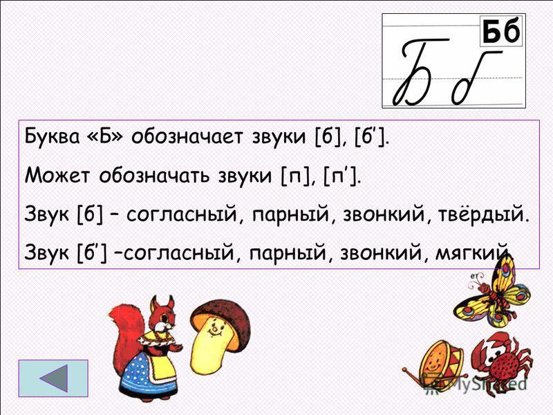 Буква «Б» обозначает звуки [б], [б]. Может обозначать звуки [п], [п]. Звук [б] – согласный, парный, звонкий, твёрдый. Звук [б] –согласный, парный, звонкий, мягкий.