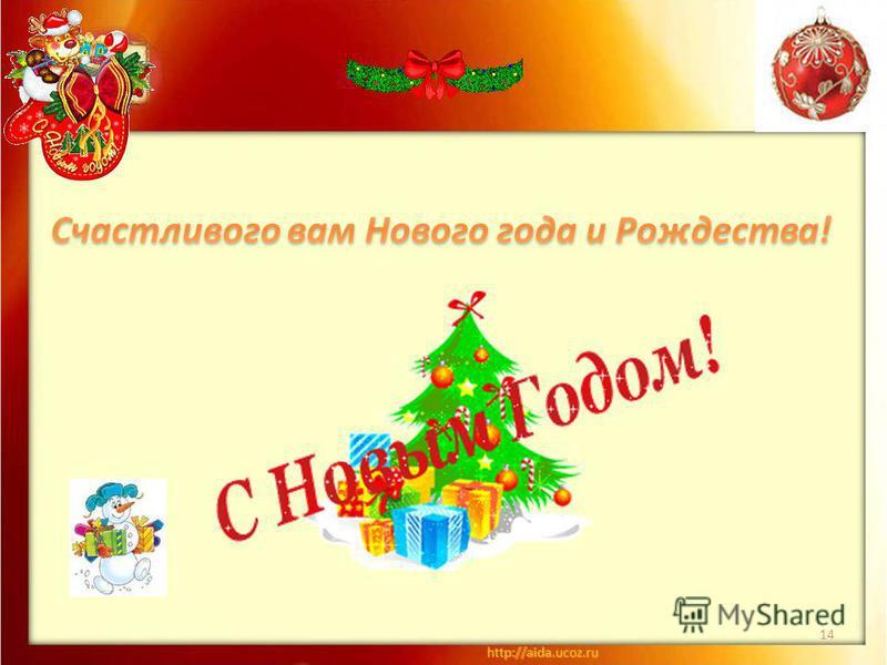 http://aida.ucoz.ru 14