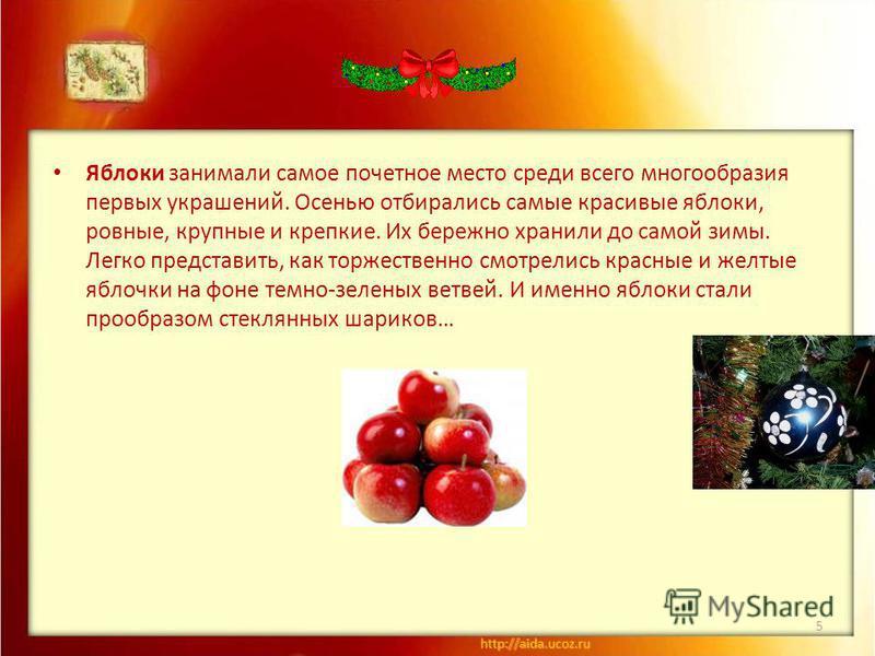 Яблоки занимали самое почетное место среди всего многообразия первых украшений. Осенью отбирались самые красивые яблоки, ровные, крупные и крепкие. Их бережно хранили до самой зимы. Легко представить, как торжественно смотрелись красные и желтые ябло