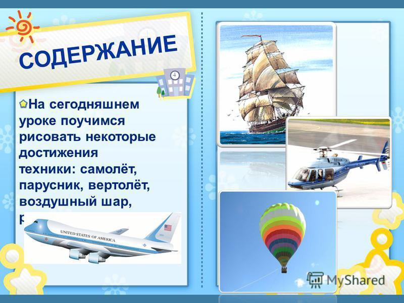 На сегодняшнем уроке поучимся рисовать некоторые достижения техники: самолёт, парусник, вертолёт, воздушный шар, ракету. Щелкните, чтобы добавить текст