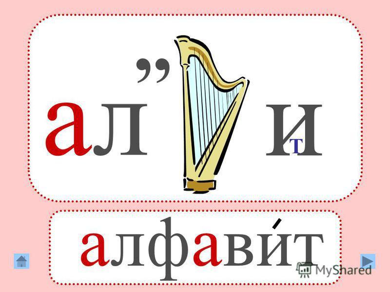 алфавит,, алла и Т