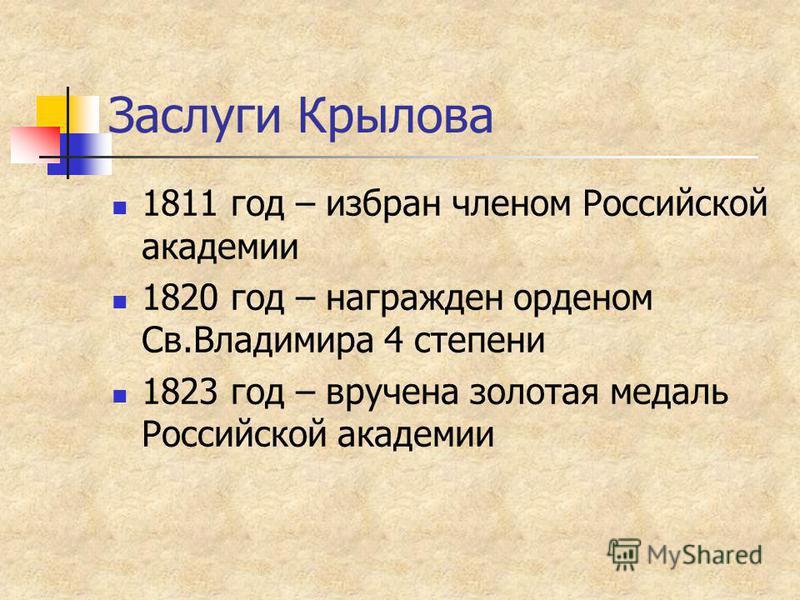 Современники о Крылове Батюшков «Этот человек-загадка, и великая» Булгарин «Крылов умел прикрыть свою душу от неуместного любопытства»» Погодин «Крылов никому не говорит правды» Пушкин «Мы не знаем, что такое Крылов»