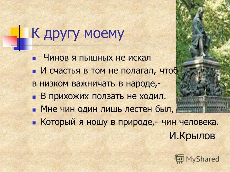 Итог творчества Крылова В период с 1809 года по 1843 год было написано более 200 басен. Сюжеты взяты из Эзопа и Лафонтена, но разработаны и свои оригинальные сюжеты