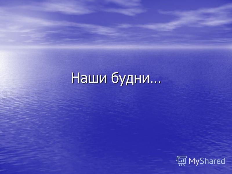 Наши будни…